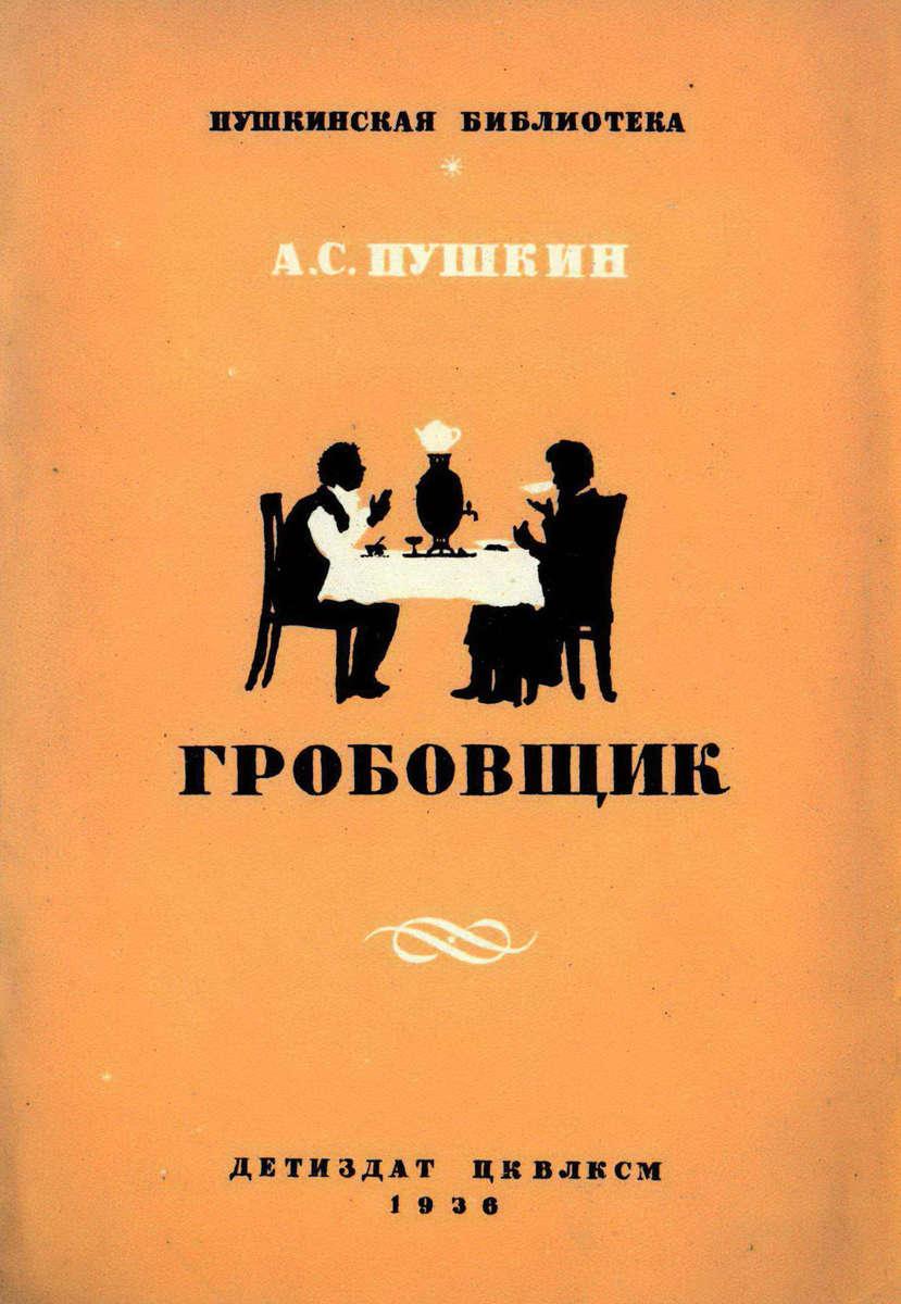 Пушкин Александр Сергеевич  Литературная классика в