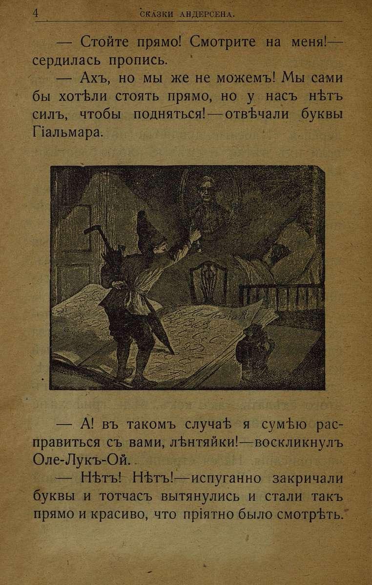 Сказка андерсона оле луком