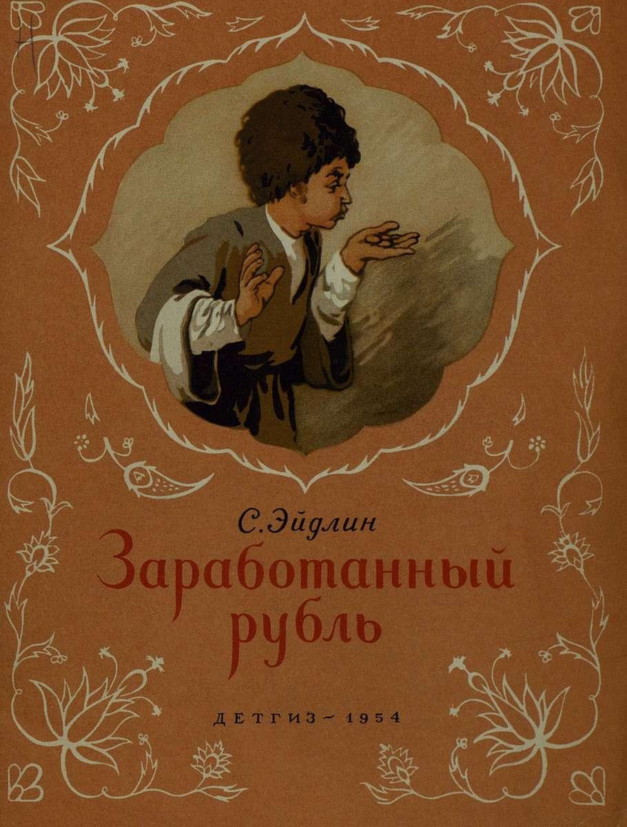Книги про рубль 1 копейка 1924 года
