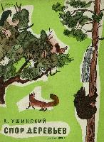 Кушинский