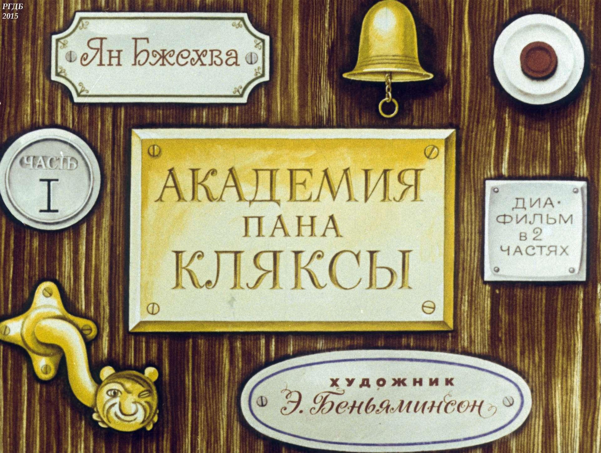 Ян Бжехва - Академия пана Кляксы